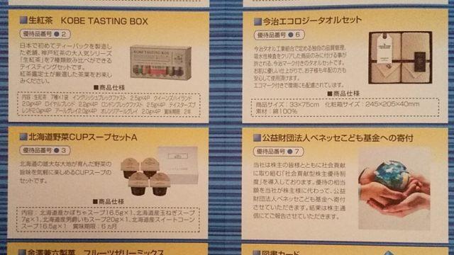 東京個別指導 カタログギフト 株主優待 2月権利