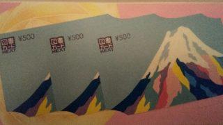 【株主優待】東京個別指導学院 (4745)のカタログで選んだ図書カードが到着しました!!