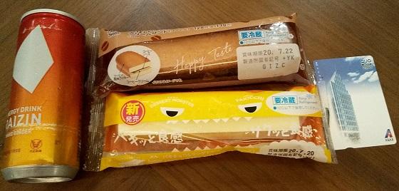 【優待ご飯】アサックス (8772)クオカードで「RAIZIN」や「香ばしいクッキーのクリームサンド(コーヒー)」などを購入してきました♪
