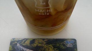 【優待ご飯】BR HD(1726) のクオカードでローソンのアイスカフェラテ飲んできました(^^)