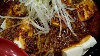 【優待ご飯】クリエイト・レストランツ・ホールディングス (3387)の鶏と魚だしのつけめん哲で「スタミナ冷やし麻婆麺+小ライス」を食べてきました♪