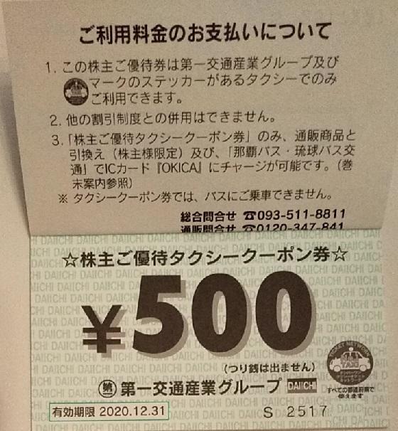 【株主優待】第一交通産業 (9035)から2020年3月権利の優待が到着しました!
