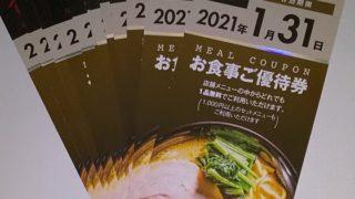 【株主優待】ギフト (9279)から町田商店や豚山などで使える2020年4月権利分の食事券が到着!