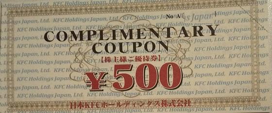 【優待ご飯】日本KFCホールディングス (9873)の2020年3月権利の優待が到着しました!