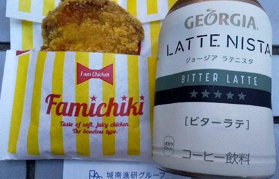 【優待ご飯】城南進学研究社 (4720)のクオカードでファミチキ(ガーリック味)を食べてきました♪
