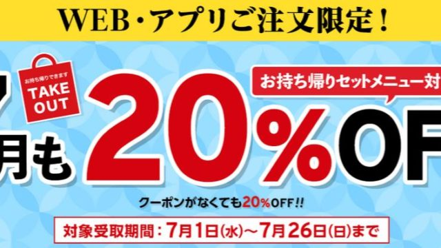 【節約】【お得】かっぱ寿司でテイクアウト 対象商品が20% OFF!!クーポン不要! 2020年7月26日まで!