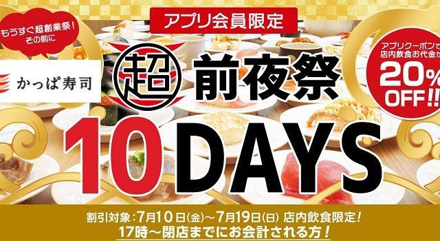 【節約】【お得】かっぱ寿司で10日間限定!店内飲食の会計が20%OFF!!来店不可避!