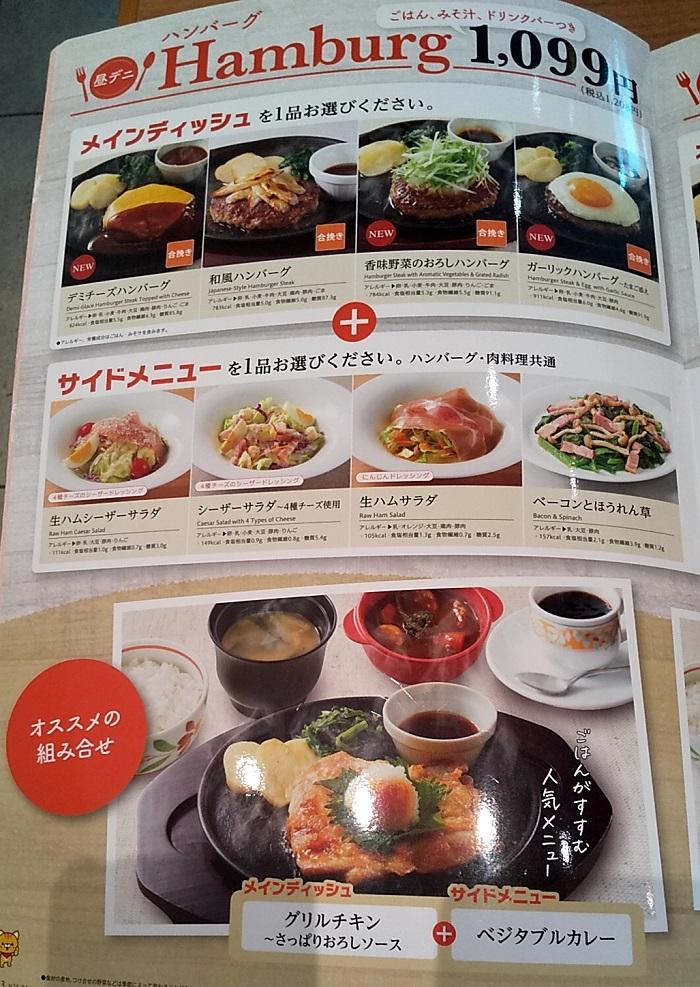 【優待ご飯】近鉄エクスプレス (9375)のクオカードで「デニーズ」の「香味野菜のおろしハンバーグセット」を食べてきました♪