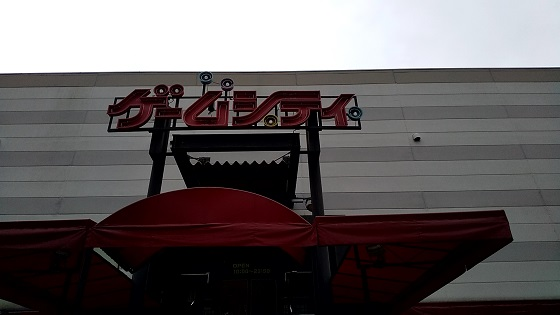 【株主優待】共和コーポレーション (6570)の優待券を使いに「ゲームシティ 板橋店」へ行ってきました♪