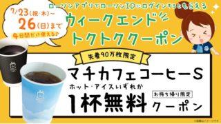 【節約】【お得】ローソンアプリでマチカフェコーヒーS 1杯無料! 7/23~7/26まで!