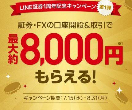 LINE 証券 FX 一周年 お得 キャンペーン