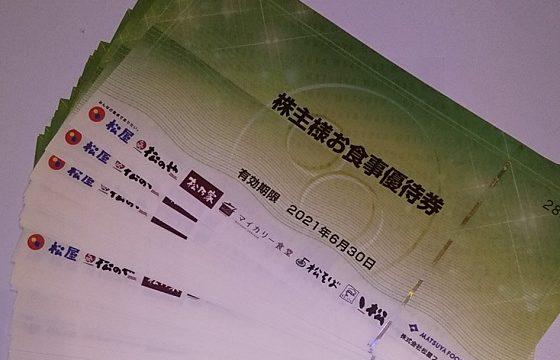 【株主優待】松屋フーズホールディングス (9887)から2020年3月権利の食事券、30枚が到着しました!