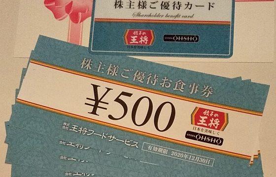 【株主優待】王将フードサービス (9936)から2020年3月権利の食事券と優待カードが到着しました!