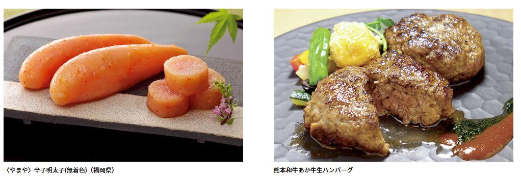 オリックス 株主優待 カタログ A B コース