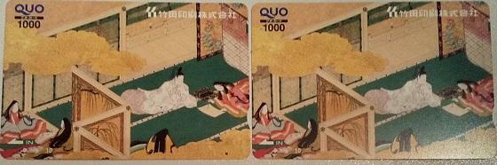 【優待ご飯】竹田印刷 (7875)の2020年3月権利のクオカード1,000円分が到着しました!