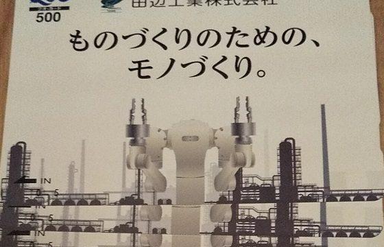 【株主優待】田辺工業 (1828)から2020年3月権利の500円クオカードが到着しました!