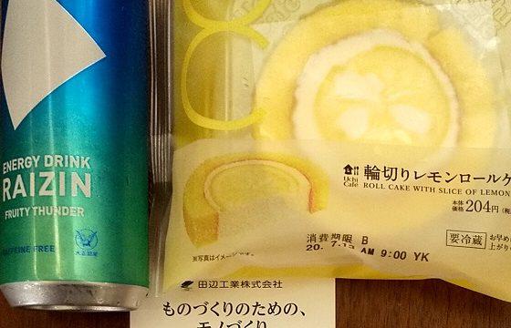 【優待ご飯】田辺工業 (1828)のクオカードで「輪切レモンロールケーキ」「RAIZINフルーティーサンダー」を購入してきました!