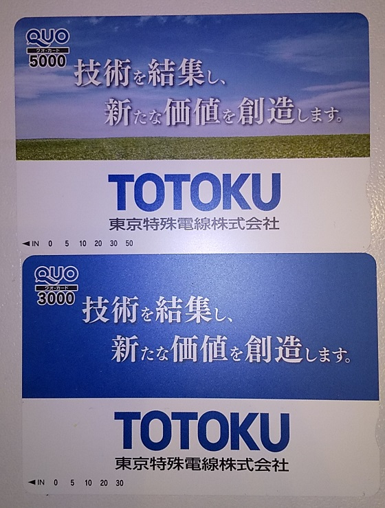【優待ご飯】東京特殊電線 (5807)から2020年3月権利のクオカードが届きました(^^)