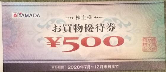 【株主優待】ヤマダ電機(9831)から2020年3月権利の優待「12,000円分」が到着しました(^^)/