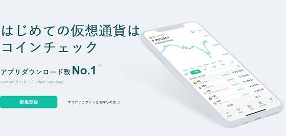 【仮想通貨】ビットコインが高騰!? 仮想通貨ならCoincheck(コインチェック)がおすすめ!