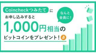 【仮想通貨】Coincheck(コインチェック)のつみたて2万円以上で1,000円相当のビットコインプレゼント!8月25日まで!