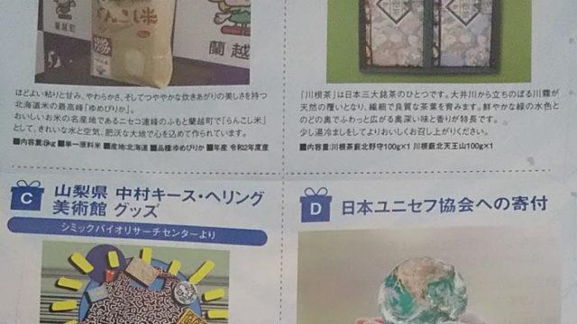 【株主優待】シミックホールディングス (2309)! 100株で3,000円相当の地域特産品がもらえる!
