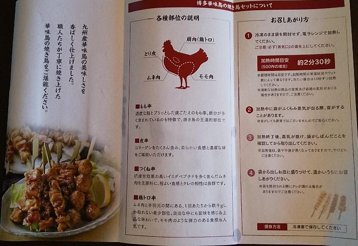 【株主優待】第一交通産業 (9035)から2020年3月権利のカタログで選んだ「博多華味鳥の焼き鳥セット」が到着しました(^^)