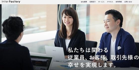 【IPO】インターファクトリー(4057)上場!仮条件、初値予想、参加スタンス等!