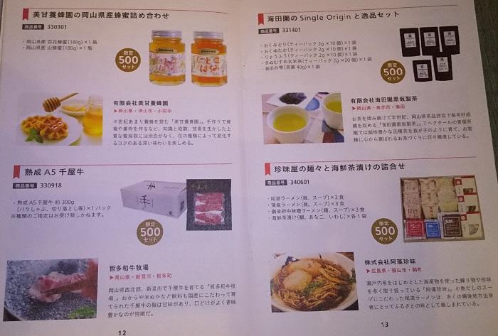 【株主優待】日本モーゲージサービス (7192)から2020年3月権利のクオカードとカタログが到着しました!