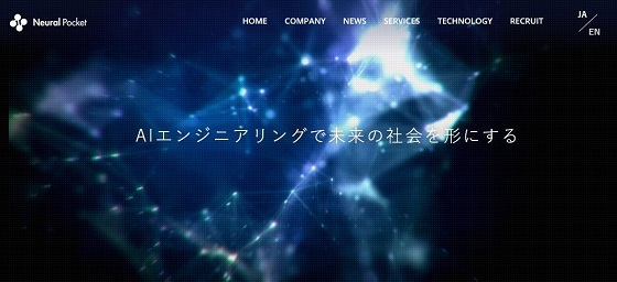 【IPO】ニューラルポケット(4056)上場!仮条件、初値予想、参加スタンス等!