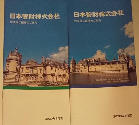 日本管財 (9728)から2020年3月権利のカタログ(2,000円と3,000円)が到着しました!