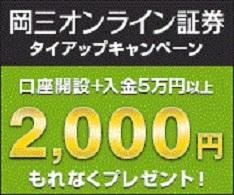 岡三オンライン証券 タイアップ 2000円 プレゼント