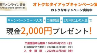 岡三オンライン証券 タイアップ