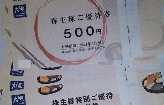 【株主優待】大戸屋ホールディングス (2705)から2020年3月権利の優待が到着! 弁当券も!