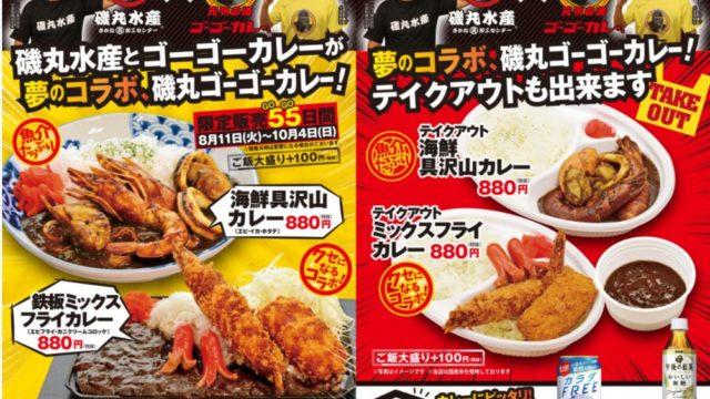 【優待ご飯】SFPホールディングス (3198)の「磯丸水産」がゴーゴーカレーとコラボ中!「海鮮具沢山カレー」を食べてきました♪