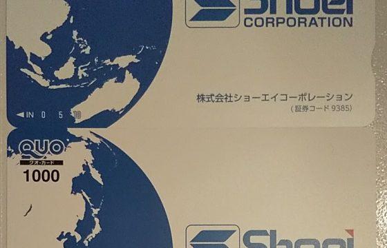 【株主優待】ショーエイコーポレーション (9385)から2020年3月権利のクオカードが到着しました(^^)