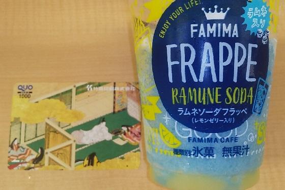 【優待ご飯】竹田印刷 (7875)のクオカードで「ファミマ」の「ラムネソーダフラッペ」を買ってきました(^^♪