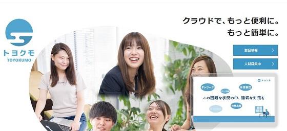 【IPO】トヨクモ(4058) 上場!仮条件、初値予想、参加スタンス等!