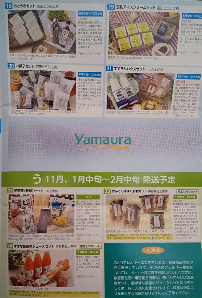 【株主優待】ヤマウラ (1780)から2020年3月権利の3,000円相当地場商品カタログが到着しました!