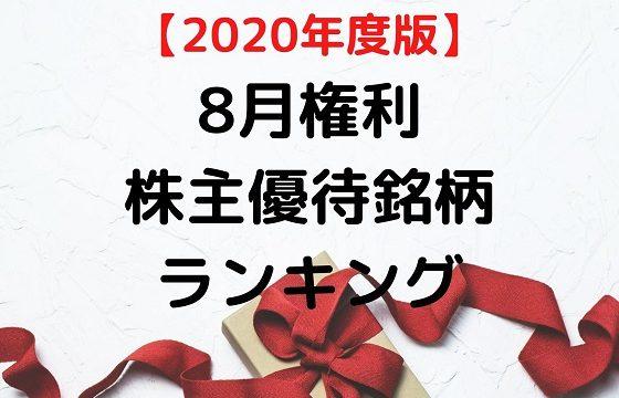 【株主優待】2020年度版 8月権利の株主優待 おすすめランキング