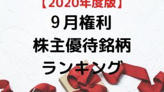 【株主優待】2020年度版 9月権利の株主優待 おすすめランキング