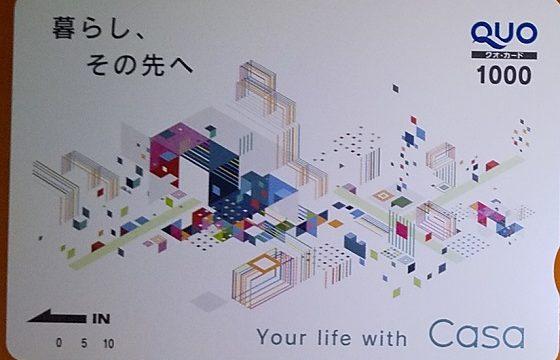 【株主優待】Casa(7196)から2020年7月権利のクオカード 1,000円分が到着しました!