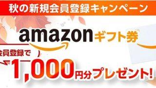 【株式投資型CF】Unicorn(ユニコーン)!今なら無料登録で1,000円Amazonギフト券がもらえる!!!(入金、取引不要)!