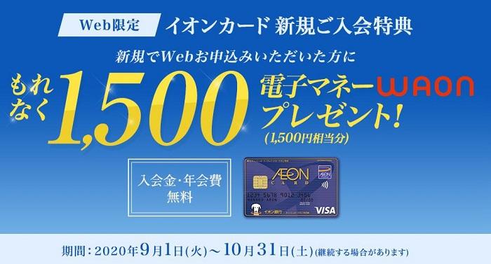 イオンカード 1500ポイント プレゼント
