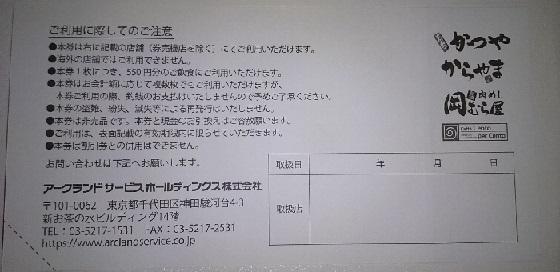 【株主優待】アークランドサービス(3085)の2020年6月権利の優待が到着しました!優待券は「かつや」や「からやま」などで使えます!