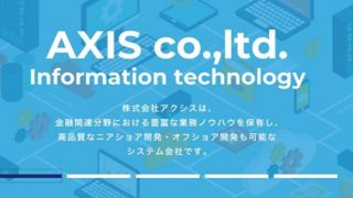 【IPO】アクシス(4012)マザーズ上場!仮条件、初値予想、参加スタンス等! 小型のクラウド関連!!
