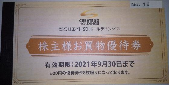 【株主優待】クリエイトSDホールディングス (3148)から2020年5月権利の買い物券(4,000円分)が到着しました!