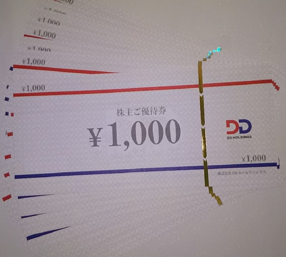 【株主優待】DDホールディングス (3073)から2020年2月権利の食事券が到着しました!