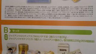 【優待ご飯】東京ドーム (9681)から「株主ご優待券用 通信販売のご案内」が到着しました!