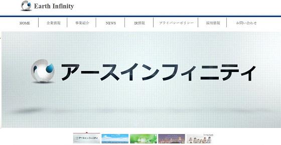 【IPO】アースインフィニティ(7692)JASDAQ上場!仮条件、初値予想、参加スタンス等! 小売電気事業、 ガス小売事業などを行っている会社!